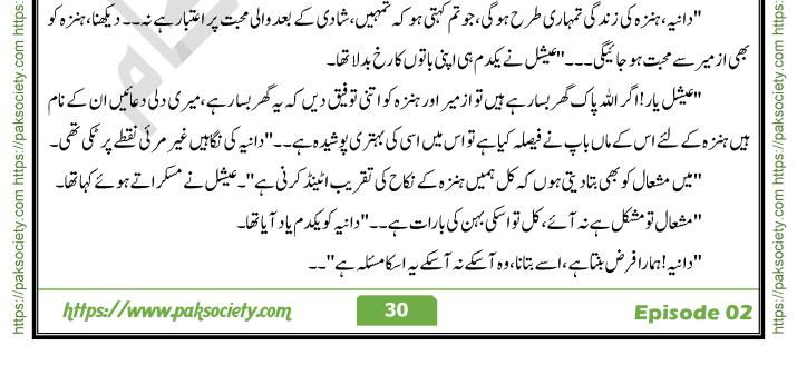Zindagi Kay Haseen Rang Episode 2 By Reema Noor Rizwan