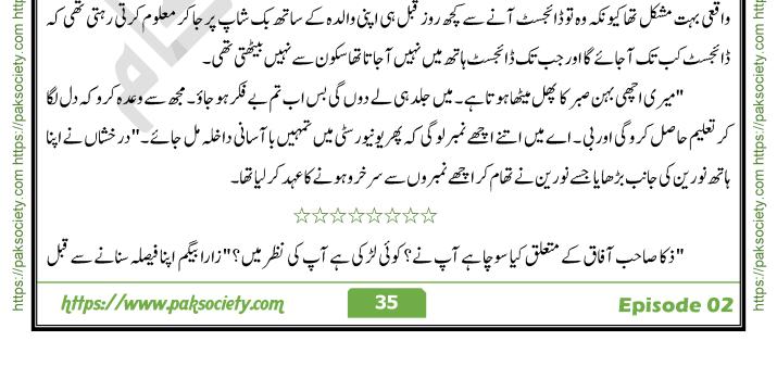 Kiu Itne Ache Lagte Ho Episode 2 By Syeda Aruj Fatima