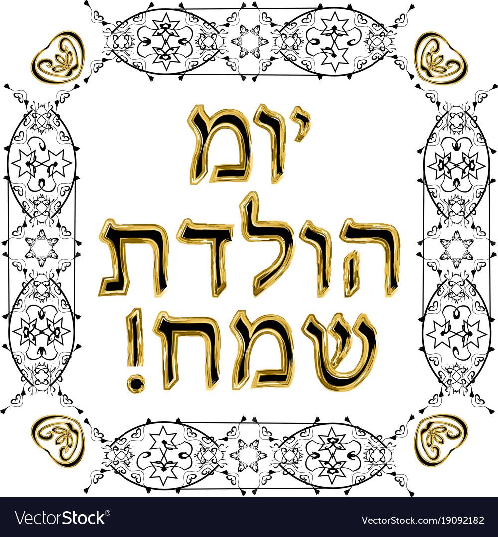 Decorative Vintage Frame Hebrew Happy Birthday Vector Image