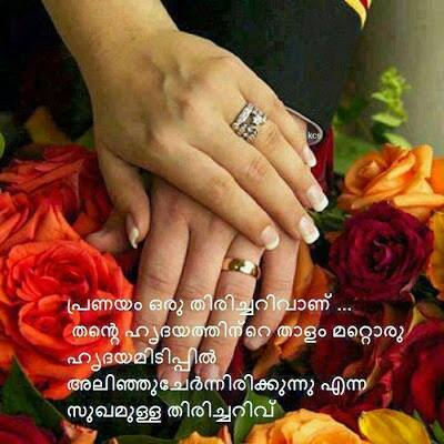 Whatsapp Dp Images With Quotes In Malayalam - Drawing Apem