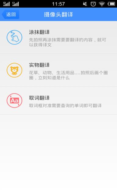 Baidu Mobile Security 83 Apk