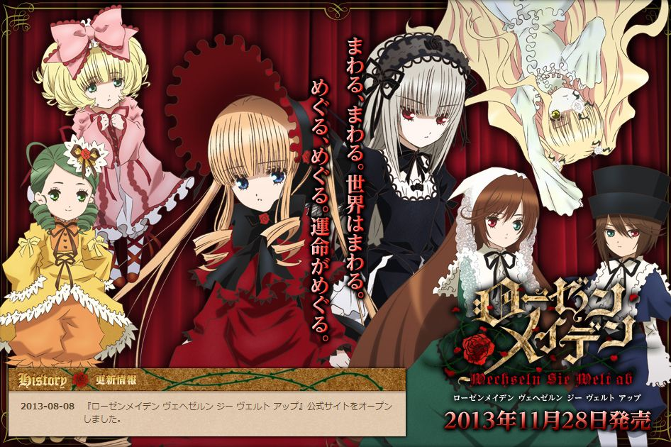PlayStation Exclusive Rozen Maiden Game By 5pb Gets