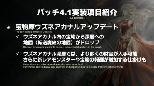 Final Fantasy XIV Update 4.1 Coming Early October with Ivalice Raid; Tons of Info Announced