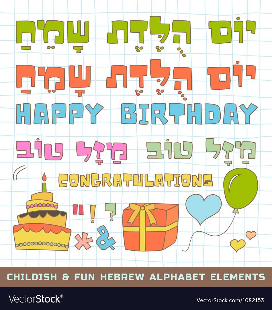 Hebrew Happy Birthday Alphabet Elements Royalty Free Vector