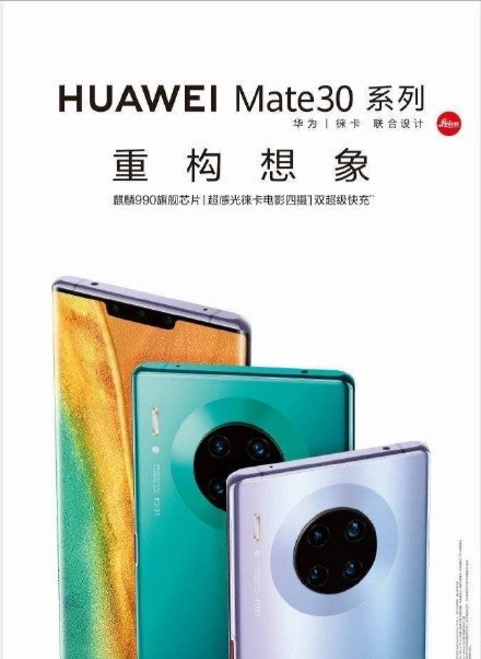 Huawei Mate 30 Pro leaked marketing image