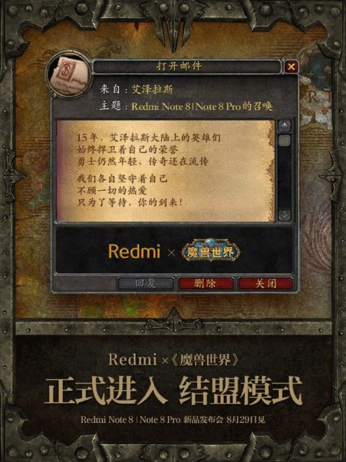 A poster announcing a partnership between World of Warcraft and Xiaomi for the Redmi Note 8.