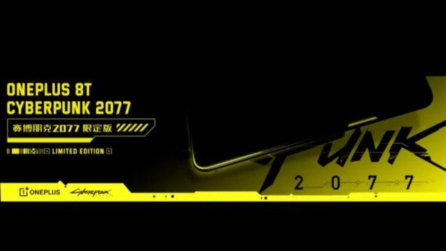 Тизер ограниченного выпуска OnePlus 8T Cyberpunk 2077