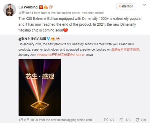 Lu Weibing Redmi K30 Ultra Weibo
