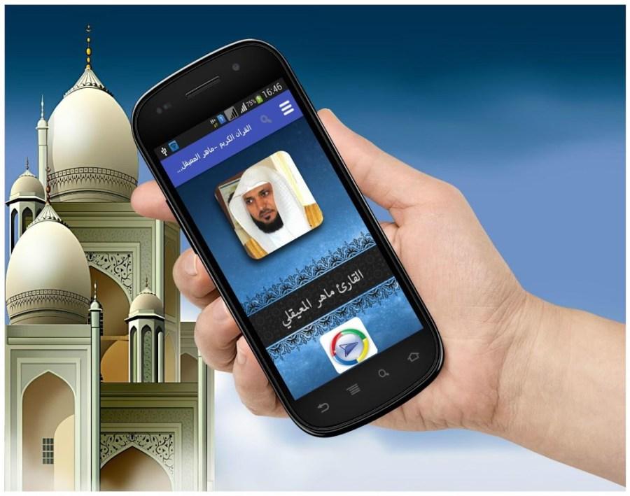 القران الكريم المعيقليجديد 15 Download Apk For Android