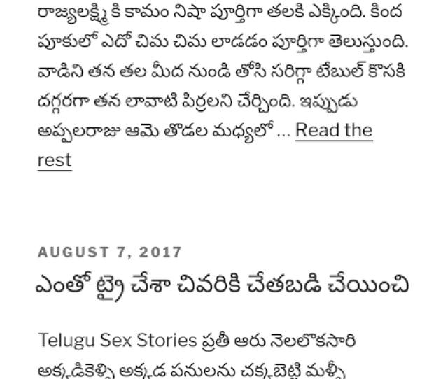 Hot Stories Telugu Screenshot 3