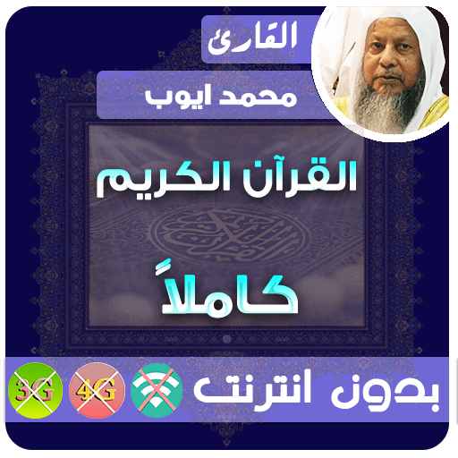 محمد ايوب قران كامل بدون نت 1 0 Download Apk For Android Aptoide