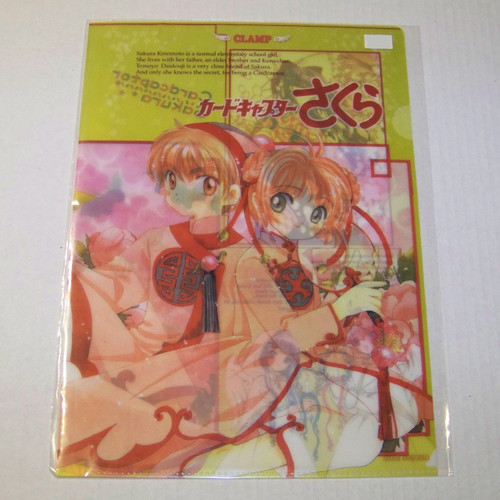 Cardcaptor Sakura Clearfile