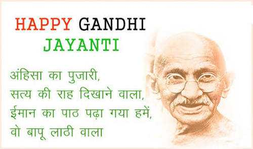 Happy Gandhi Jayanti Images Photos  shayari
