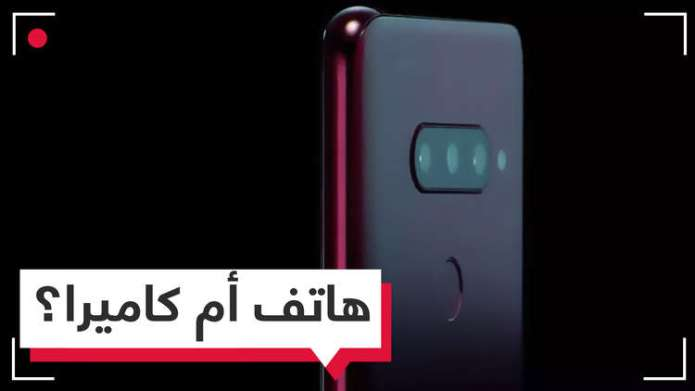A phone from LG .. with 5 cameras
