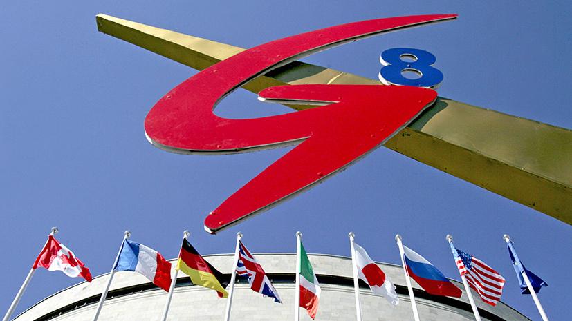 Не допустить участия России: в США выступили против выделения средств на поддержку воссоздания G8