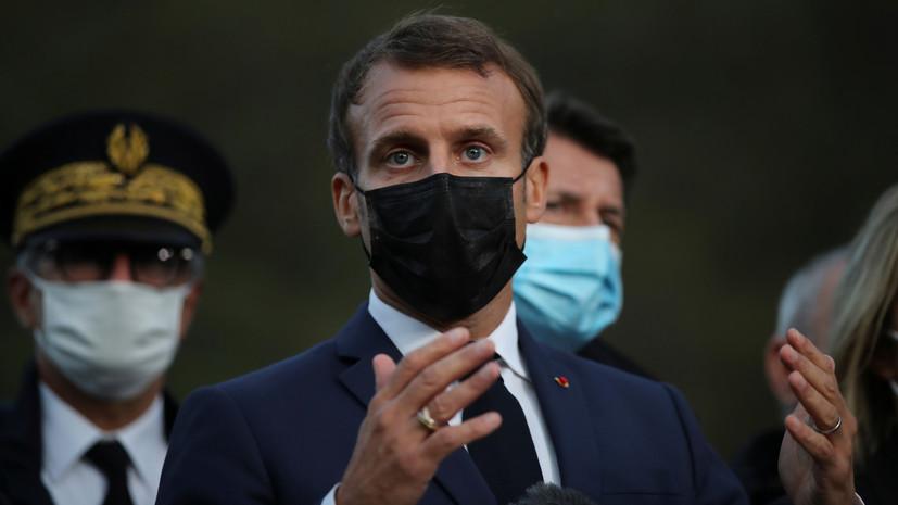 Макрон заявил о введении комендантского часа в ряде регионов Франции