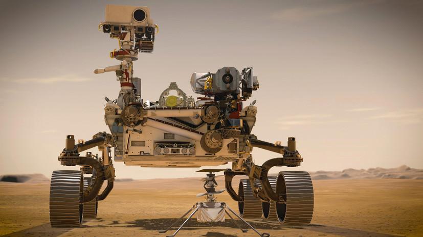 Аппарат Perseverance совершил посадку на поверхность Марса