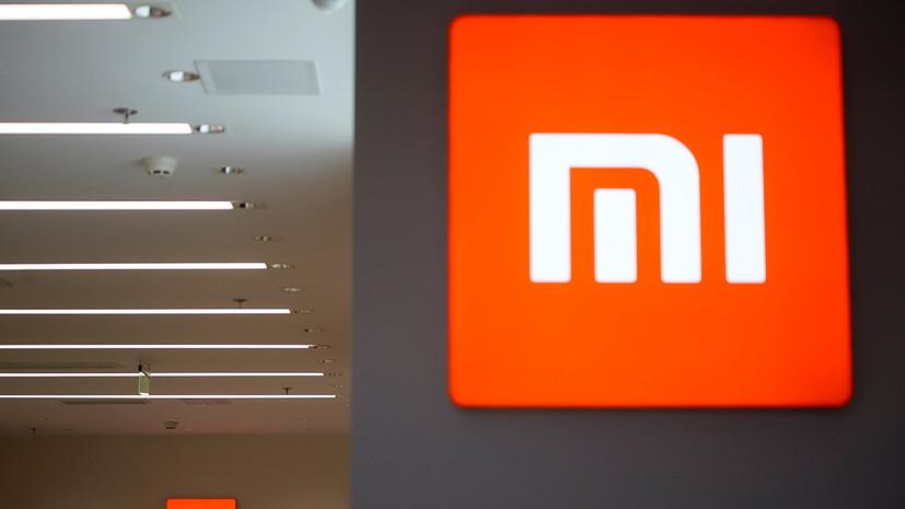 Xiaomi не получала жалоб о блокировке смартфонов в Европе и странах СНГ