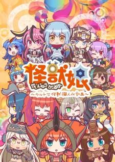 Watch Kaijuu Girls: Ultra Kaijuu Gijinka Keikaku 2nd Season full episode online English Sub.