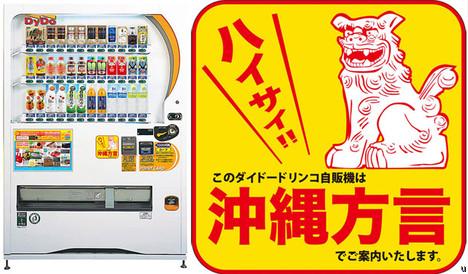 Talking Dydo vending machine speaks in regional dialects now
