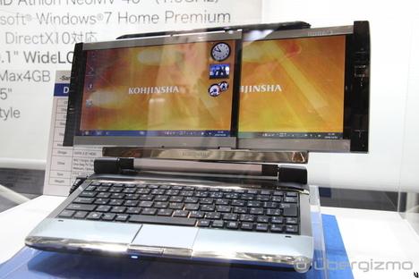 Kohjinsha Dual-Screen Laptop | Ubergizmo