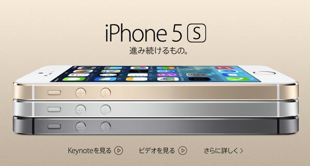 iphone5s-japan