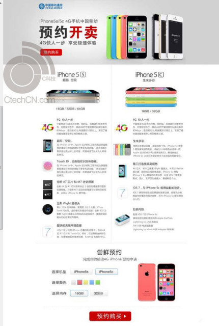 china-mobile-new-iphones