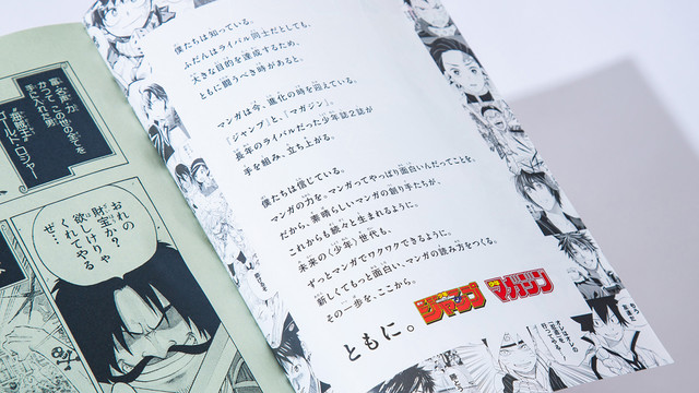 """"" Shonen Jan Maga ""Special Commemorative Issue"""