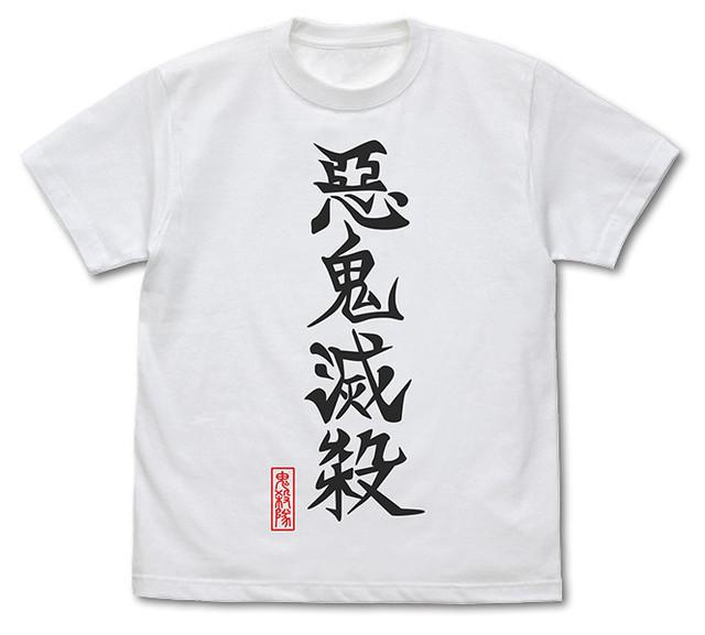 「悪鬼滅殺 Tシャツ」