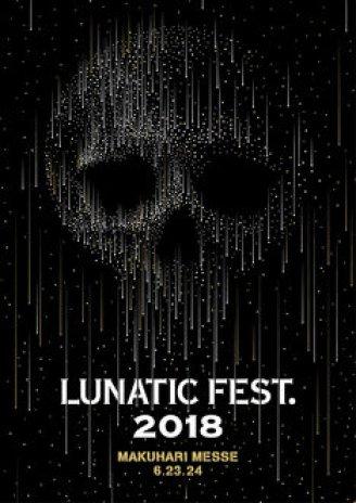「LUNATIC FEST. 2018」キービジュアル
