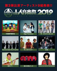 「山人音楽祭 2019」の画像検索結果