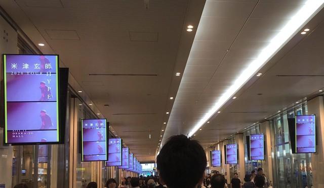「米津玄師 2020 TOUR / HYPE」告知映像が放映される大阪・JR大阪駅LUCUA osaka前通路様子。