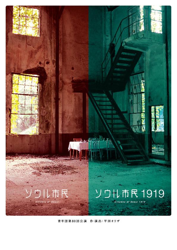 青年団 第80回公演「ソウル市民」「ソウル市民1919」チラシ