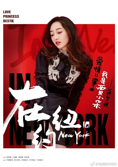 In New York Poster3