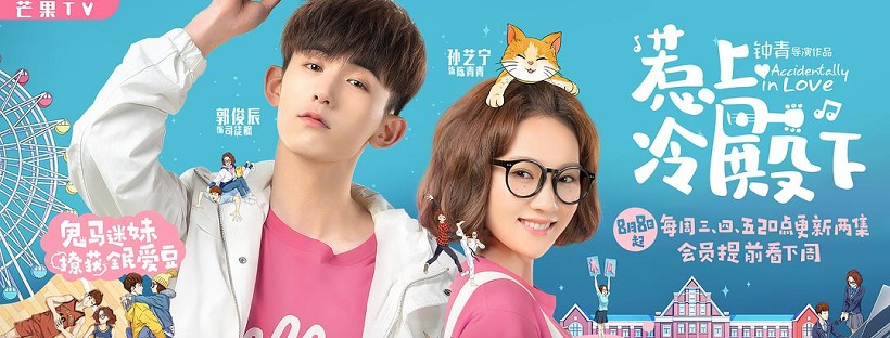 Finished Airing] Accidentally in Love (Web Drama) – CdramaBase
