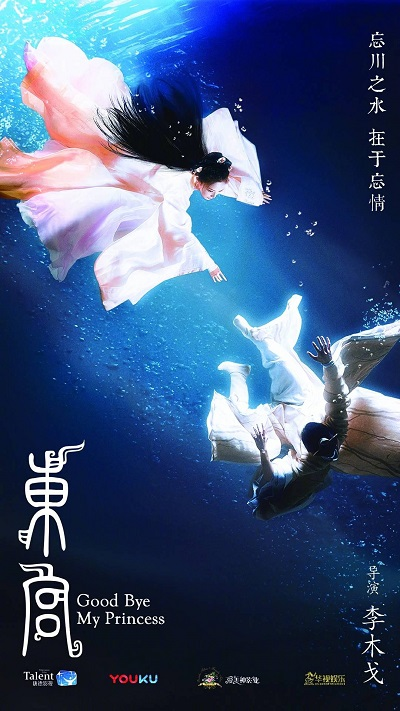 [First Impression] Goodbye My Princess (东宫)