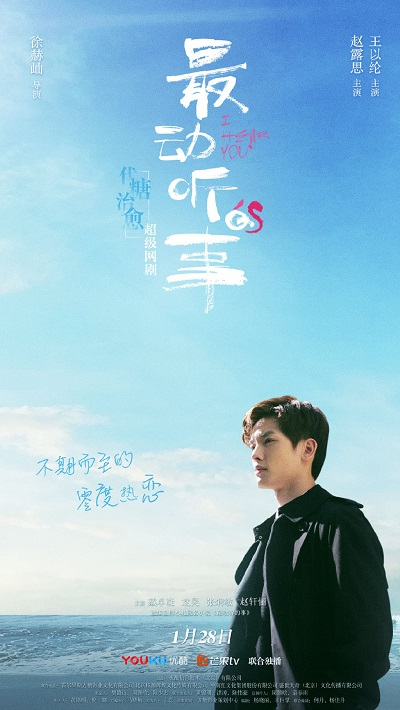 Finished Airing] I Hear You (Web Drama) – CdramaBase