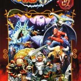 The cover art of the game Goku Makai-Mura Kai.
