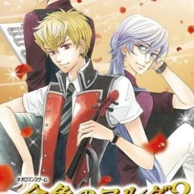 The cover art of the game Kiniro no Corda 3: Another Sky feat. Jinnan.