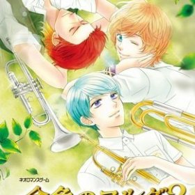 The cover art of the game Kiniro no Corda 3: Another Sky feat. Shiseikan.