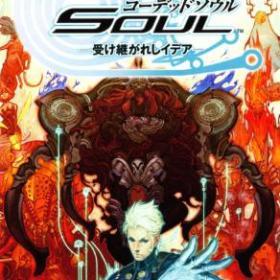 The coverart thumbnail of Coded Soul: Uke Tsugareshi Idea
