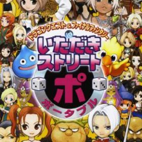 The cover art of the game Dragon Quest & Final Fantasy in Itadaki Street Portable.