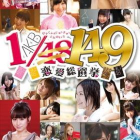 The coverart thumbnail of AKB1/149: Love Election