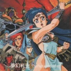 The cover art of the game Valis II.