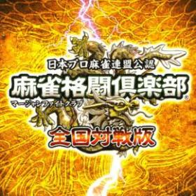 The cover art of the game Mahjong Kakutou Club: Zenkoku Taisenban.