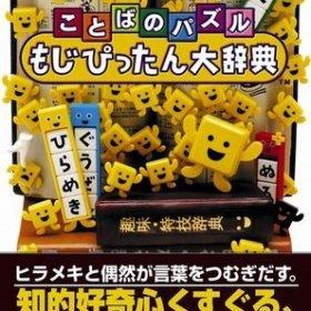 The cover art of the game Kotoba no Puzzle: Mojipittan Daijiten.