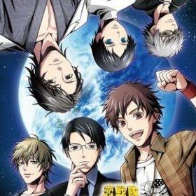 The cover art of the game Koi Sentai Love & Peace the PSP.