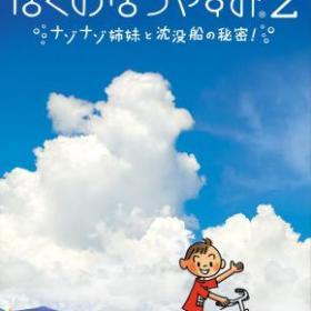 The cover art of the game Boku no Natsuyasumi Portable 2.