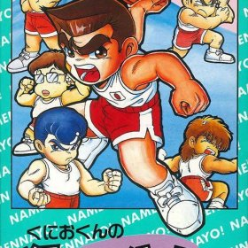 The cover art of the game Kunio-Kun no Dodge Ball Dayo Zenin Shuugo!.