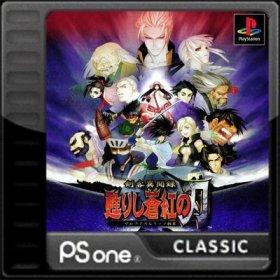 The cover art of the game Kenkaku Ibunroku Yomigaerishi Soukou no Yaiba Samurai Spirits Shinshou.